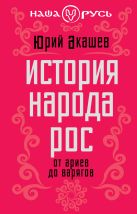 Акашев Ю.Д. - История народа Рос. От ариев до варягов' обложка книги