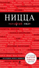 Ницца. 2-е изд., испр. и доп.