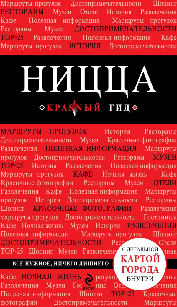 Ницца. 2-е изд., испр. и доп. Пушкин В.А.