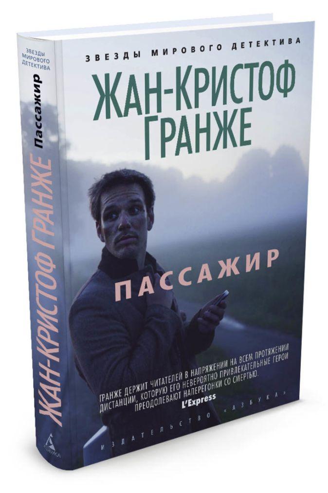 Гранже Жан-Кристофер - Пассажир обложка книги