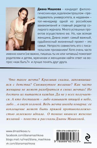 Дом под снегом Машкова Д.