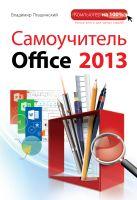 Пташинский В.С. - Самоучитель Office 2013' обложка книги