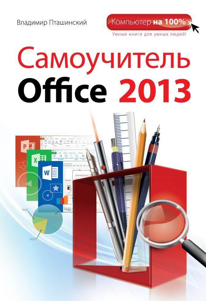 Пташинский В.С. - Самоучитель Office 2013 обложка книги