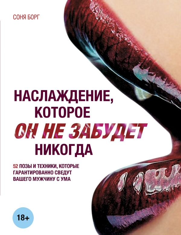 tehnika-oralnogo-seksa-kniga
