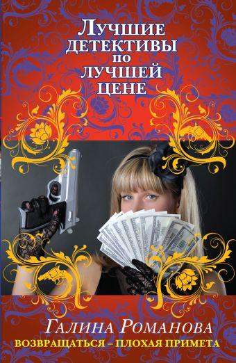 Возвращаться – плохая примета Романова Г.В.