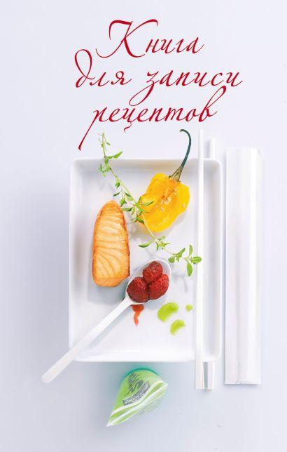 Книга для записи рецептов (оф. 2) - фото 1