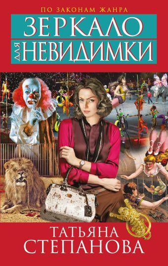 Зеркало для невидимки Степанова Т.Ю.