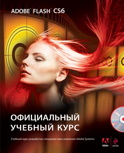 Adobe Flash CS6 (+CD) - фото 1