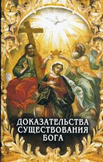Сот. Фомин А.В. - Доказательства существования Бога.. Сот. Фомин А.В. обложка книги