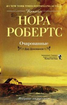 Очарованные: роман. Робертс Нора