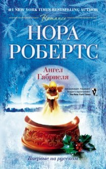 Ангел Габриеля: роман. Робертс Нора Робертс Нора