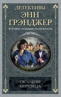 Окликни мертвеца: детективный роман. Грэнджер Э.