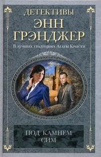 Под камнем сим: детективный роман. Грэнджер Э.