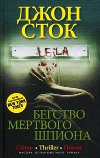 Бегство мертвого шпиона: роман. Сток Джон Сток Джон