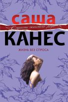 Канес С. - Жизнь без спроса' обложка книги