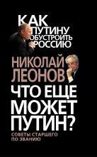 Леонов Н.С. - Что еще может Путин?' обложка книги