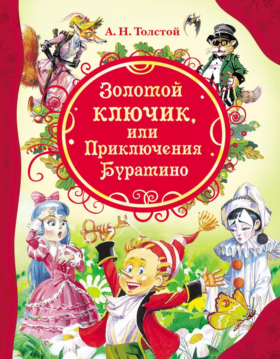 канивец владимир Толстой А.Н. Золотой ключик (ВЛС)