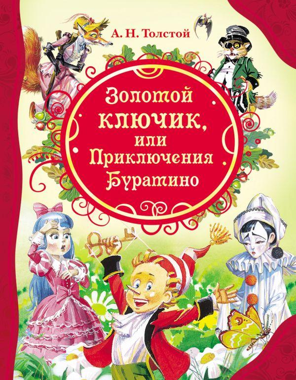 Золотой ключик (ВЛС) Толстой А.Н.