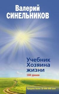 Учебник хозяина жизни. 160 уроков Валерия Синельникова (голубая). Синельников В.В.