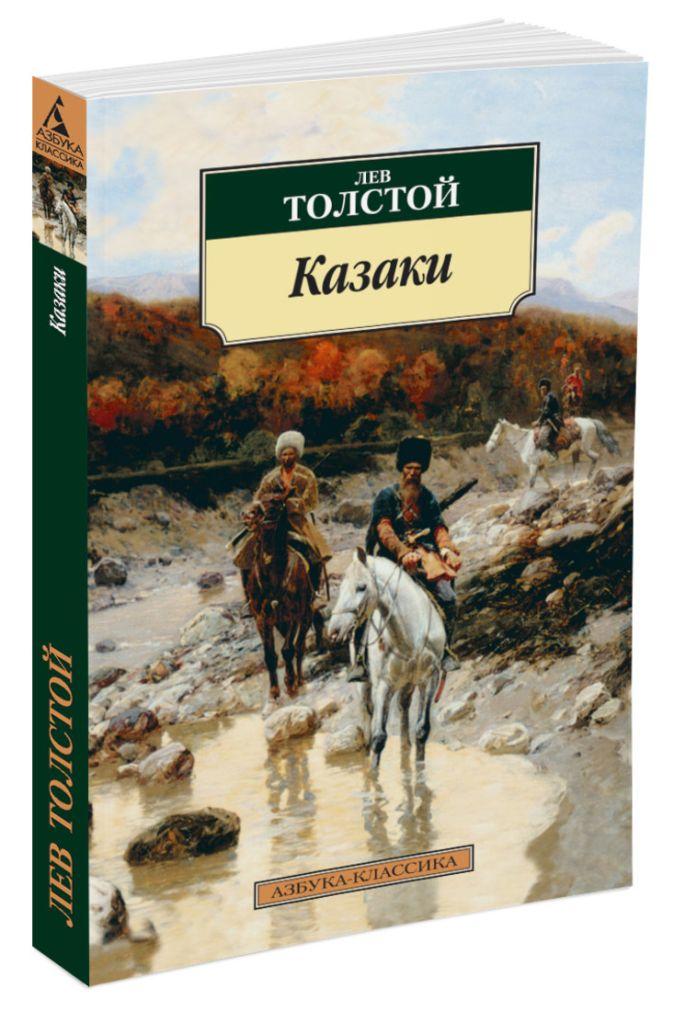 Толстой Л.Н. - Казаки: повесть. Толстой Л.Н. обложка книги