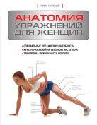 Пурселл Л. - Анатомия упражнений для женщин' обложка книги