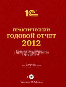 Практический годовой отчет 2012