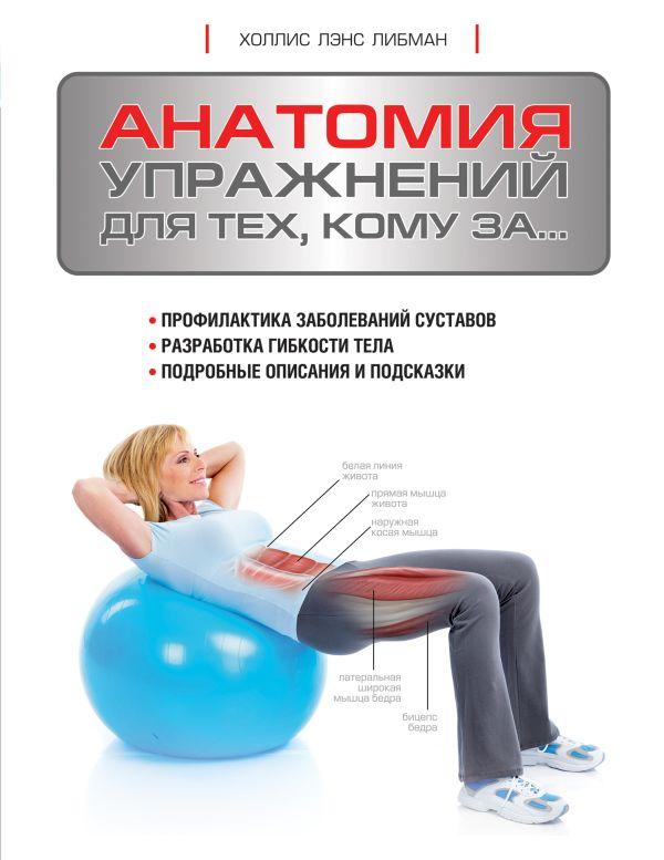 Анатомия упражнений для тех, кому за... Либман Х.