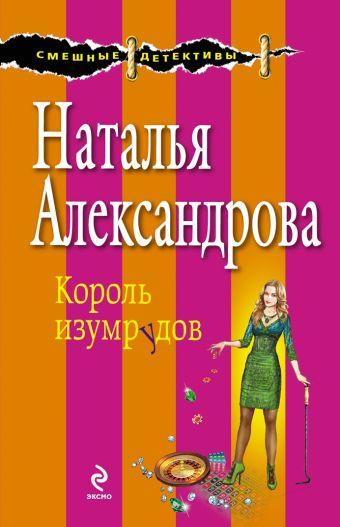 Король изумрудов Александрова Н.Н.