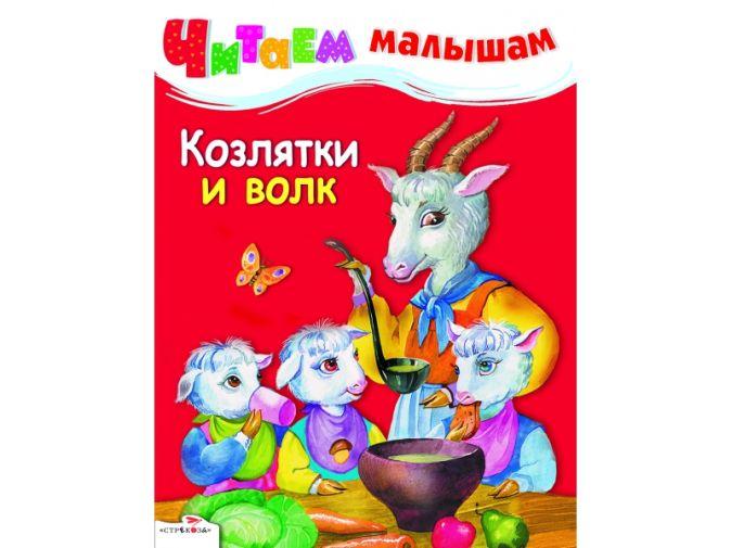 ЧитаемМалышам(Стрекоза) Козлятки и волк