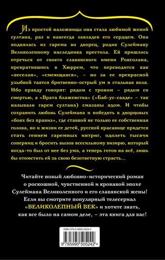 «Врата блаженства» Наталья Павлищева