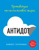 Оливер Буркеман - Антидот. Противоядие от несчастливой жизни' обложка книги