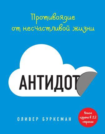 Оливер Буркеман - Антидот. Противоядие от несчастливой жизни обложка книги