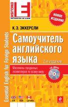 Эккерсли К. - Самоучитель английского языка (+CD) 2-е издание' обложка книги