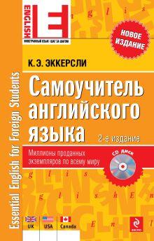Самоучитель английского языка (+CD) 2-е издание