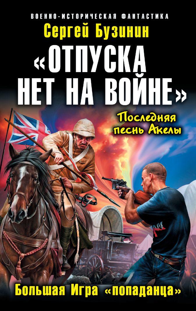 Бузинин С.В. - «Отпуска нет на войне». Большая Игра «попаданца» обложка книги