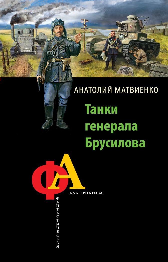 Матвиенко А. - Танки генерала Брусилова обложка книги