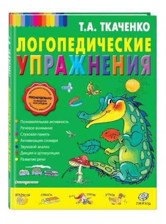 Т.А. Ткаченко - Логопедические упражнения обложка книги