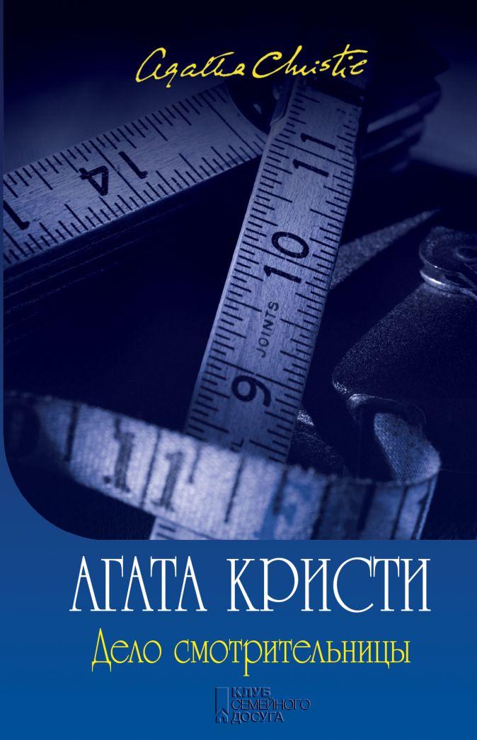 Кристи А. - Дело смотрительницы обложка книги