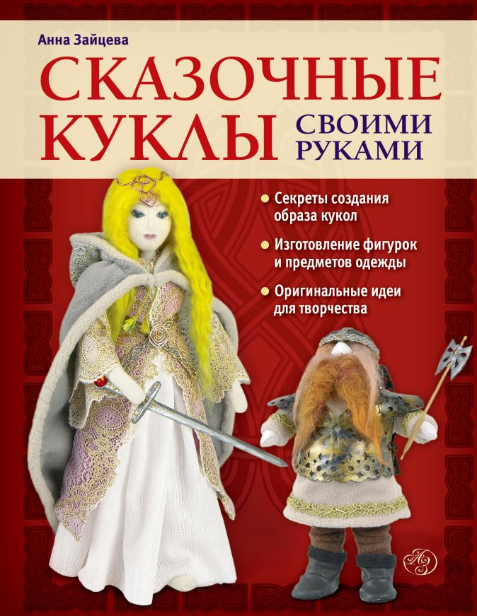 Зайцева А.А. - Сказочные куклы своими руками обложка книги