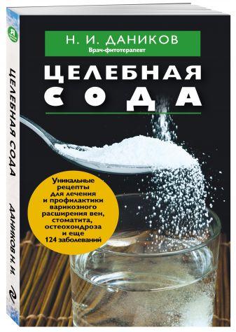 Н. И. Даников - Целебная сода обложка книги