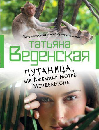 Путаница, или Любимый мотив Мендельсона Веденская Т.