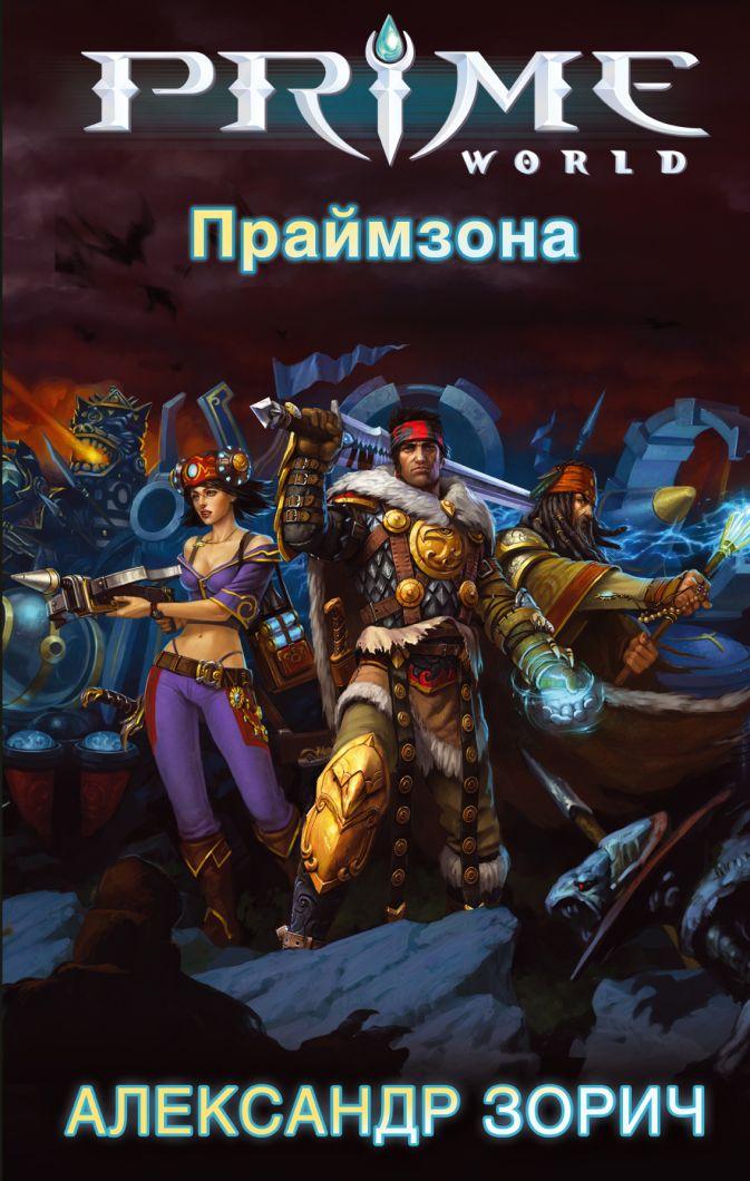 Зорич А. - Праймзона обложка книги