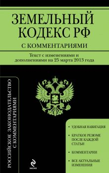 Земельный кодекс Российской Федерации с комментариями: текст с изм. и доп. на 25 марта 2013 г.