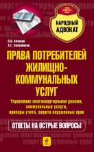 Кичиков О.В., Семенников А.Г. - Права потребителей жилищно-коммунальных услуг' обложка книги