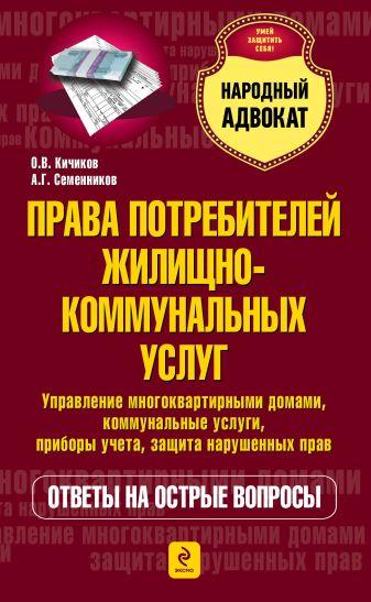 Кичиков О.В., Семенников А.Г. - Права потребителей жилищно-коммунальных услуг обложка книги