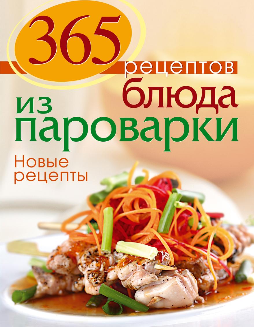 365 рецептов. Блюда из пароварки. Новые рецепты