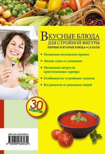 Вкусные блюда для стройной фигуры. Первые и вторые блюда. Салаты