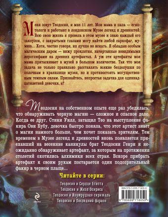 Теодосия и изумрудная скрижаль Лафевер Р.