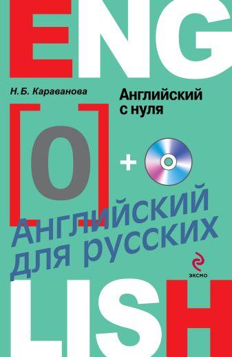 Караванова Н.Б. - Английский с нуля (+CD) обложка книги