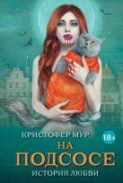 Мур К. - На подсосе: история любви' обложка книги